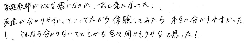 T君(筑紫野市)からの口コミ