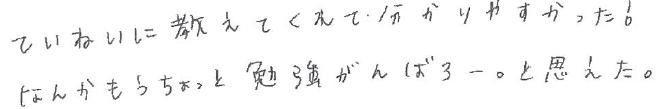 ミユちゃん(岸和田市)からの口コミ