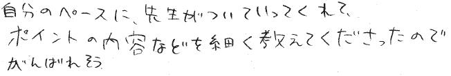 のんちゃん(古賀市)からの口コミ