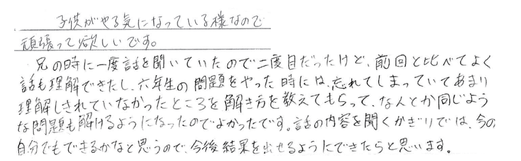 Yちゃん(土岐市)からの口コミ