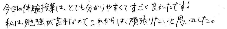りかちゃん(春日市)からの口コミ