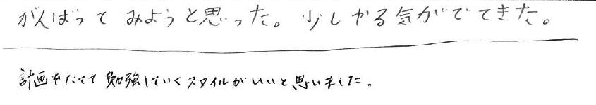 N君(焼津市)からの口コミ