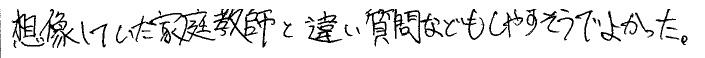 ゲンキ君(菊池郡大津町)からの口コミ