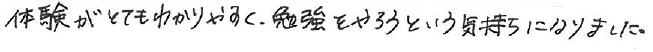 S君(八幡浜市)からの口コミ