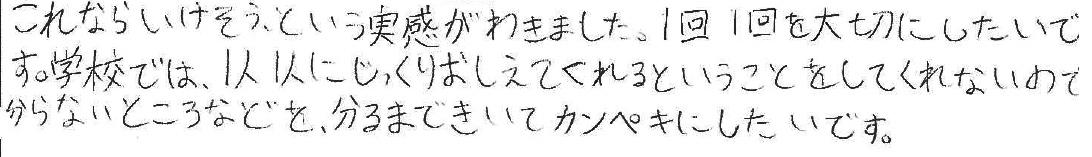 S君(安芸郡坂町)からの口コミ