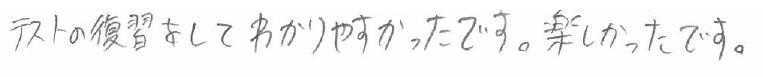 H君(岸和田市)からの口コミ