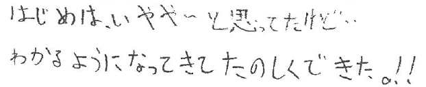 K君(宇治市)からの口コミ