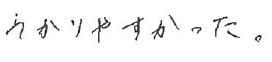 Hちゃん(東近江市)からの口コミ