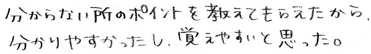Aちゃん(神埼郡吉野ヶ里町)からの口コミ