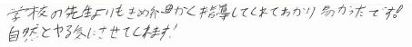 H君(八幡市)からの口コミ