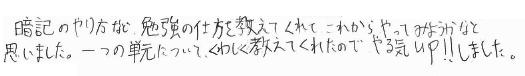 M君(上越市)からの口コミ