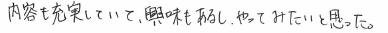 K君(佐久市)からの口コミ