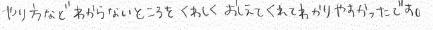 Mちゃん(長岡市)からの口コミ
