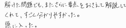 Sちゃん(佐久市)からの口コミ