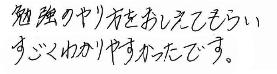 K君(生駒市)からの口コミ