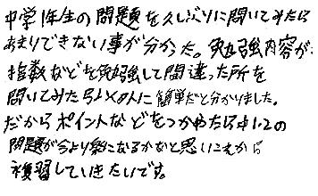 一希君(飯塚市)からの口コミ