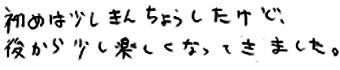 Cちゃん(岩国市)からの口コミ