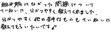 あやかちゃん(瀬戸市)からの口コミ