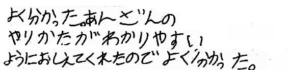T君(三原市)からの口コミ