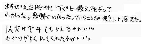 Yちゃん・T君(掛川市)からの口コミ