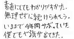 T君(泉南郡熊取町)からの口コミ
