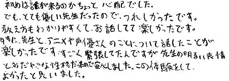 ねねちゃん(田川市)からの口コミ