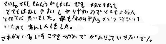 I君(三原市)からの口コミ