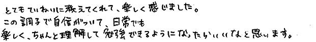 すみれちゃん(周南市)からの口コミ