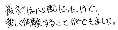 K君(中新川郡立山町)からの口コミ
