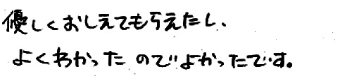 Sちゃん(久留米市)からの口コミ