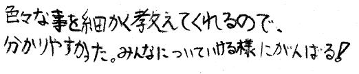 F君(下松市)からの口コミ