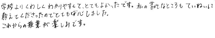 Kちゃん(新潟市)からの口コミ
