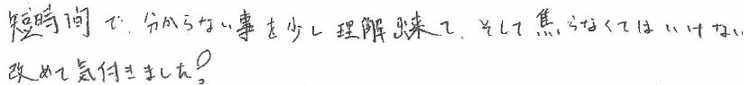 T君(岸和田市)からの口コミ
