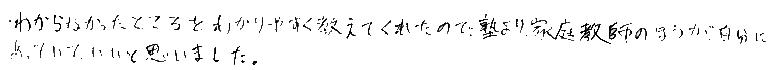 Nちゃん (大府市)からの口コミ