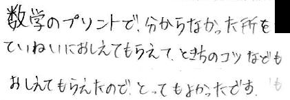 Mちゃん(三重郡川越町)からの口コミ