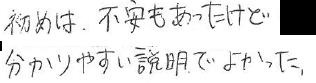 M君(七尾市)からの口コミ