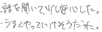 R君(七尾市)からの口コミ