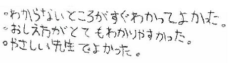 Nちゃん(乙訓郡大山崎町)からの口コミ