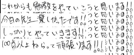 Mちゃん(大野城市)からの口コミ