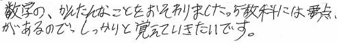 T 君(倉吉市)からの口コミ