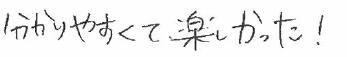 Kちゃん(和泉市)からの口コミ