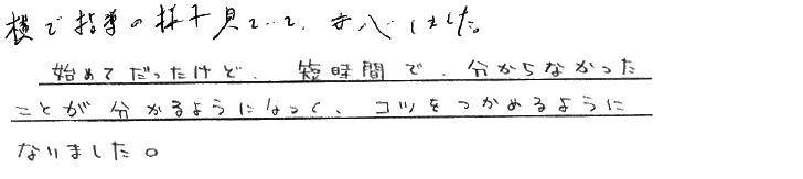 Yちゃん(知多市)からの口コミ