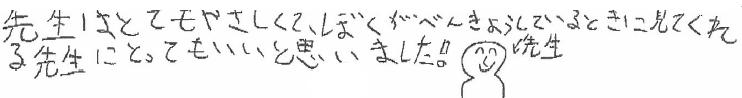 B君(香芝市)からの口コミ