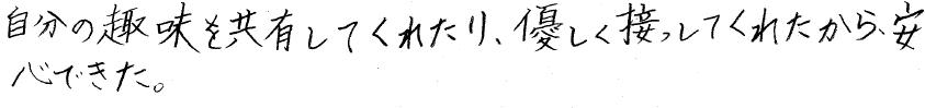 Y君(春日市)からの口コミ