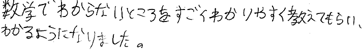 T君(加賀市)からの口コミ