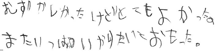 I君(南丹市)からの口コミ
