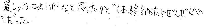 あいと君(下松市)からの口コミ