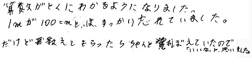 Yちゃん(上越市)からの口コミ
