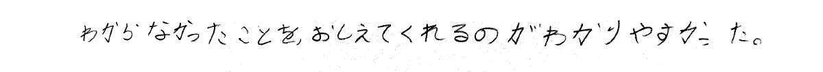 S君(下松市)からの口コミ
