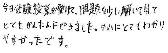 りなちゃん(高梁市)からの口コミ